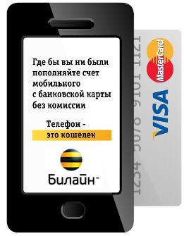 оплатить билайн с банковской карты без комиссии интернет
